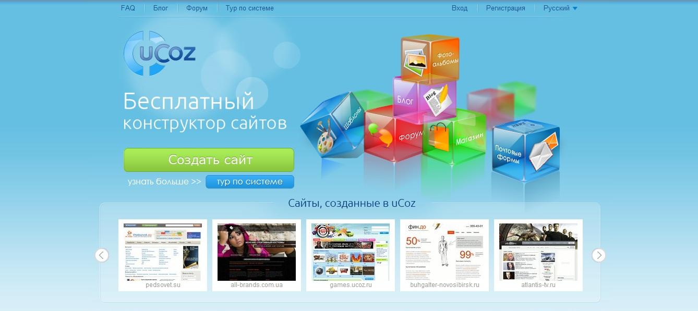 Как бесплатно создать сайт на ucoz